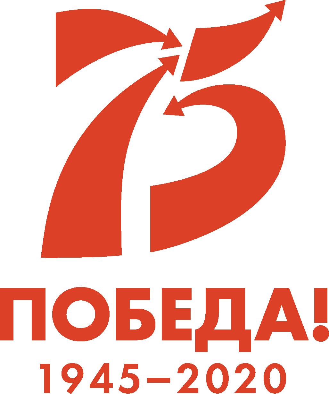 75-лет
